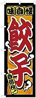 太田旗店 のぼり 餃子【90】 60×180cm ポンジ