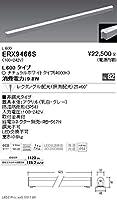遠藤照明 LEDZ Linear32 series 間接照明(屋内外兼用) ERX9466S
