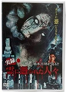 DVD 橋本京明が迫る!! 実録 霊に憑かれた人々