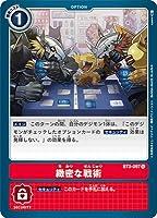 デジモンカードゲーム BT3-097 緻密な戦術 U