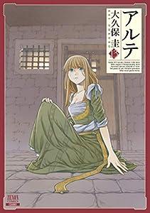 アルテ 13巻 (ゼノンコミックス)