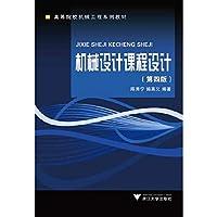 机械设计课程设计(第四版)(高等院校机械工程系列教程)