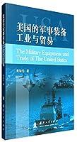 美国的军事装备工业与贸易