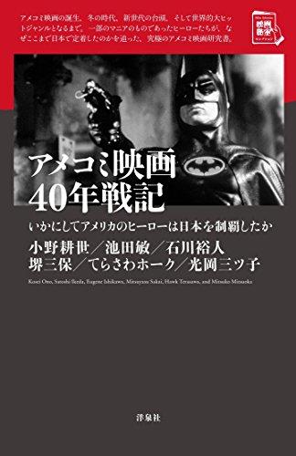 アメコミ映画40年戦記 -いかにしてアメリカのヒーローは日本を制覇したか (映画秘宝セレクション)の詳細を見る
