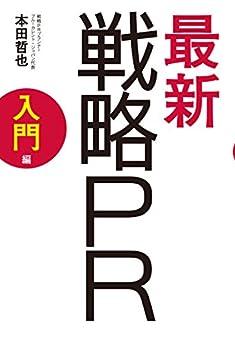 [本田 哲也]の最新 戦略PR 入門編 アスキー書籍