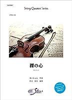 裸の心 (String Quartet Series)