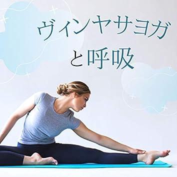 ヴィンヤサヨガと呼吸 - リラックス系自然の音, 健康と幸福を導くヴィンヤサ瞑想音楽