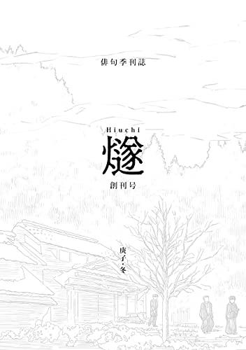 俳句季刊誌 燧 : 創刊号 庚子・冬 Kindle版
