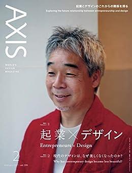 [アクシス]のAXIS(アクシス) Vol.209 (2020-12-28) [雑誌]