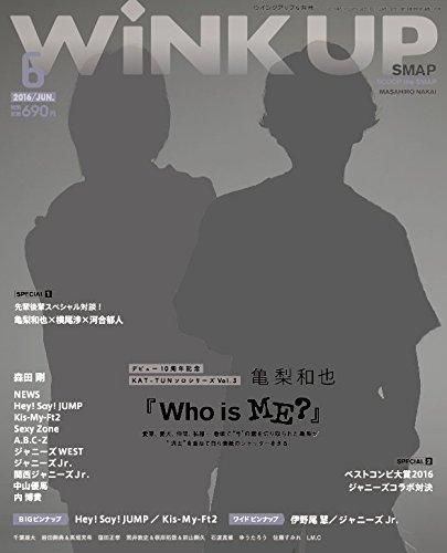 『WINK UP(ウインクアップ) 2016年 06 月号 [雑誌]』のトップ画像
