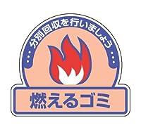 一般廃棄物分別ステッカー 822-50