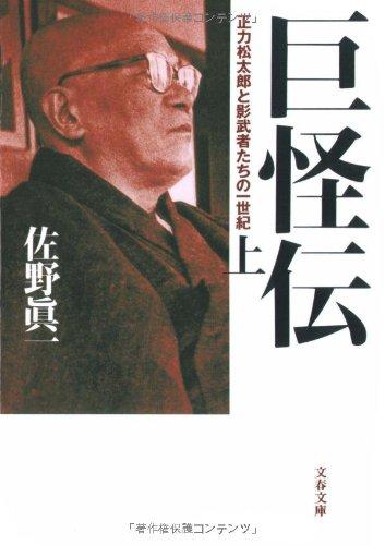 正力松太郎と影武者たちの一世紀 巨怪伝 上 (文春文庫)