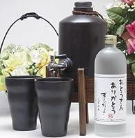 父の日 焼酎サーバー豪華セットP1(芋焼酎720ml)(別の日指定する)