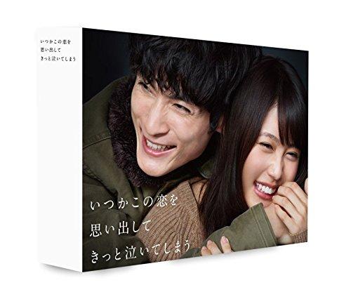 いつかこの恋を思い出してきっと泣いてしまう Blu-ray BOX