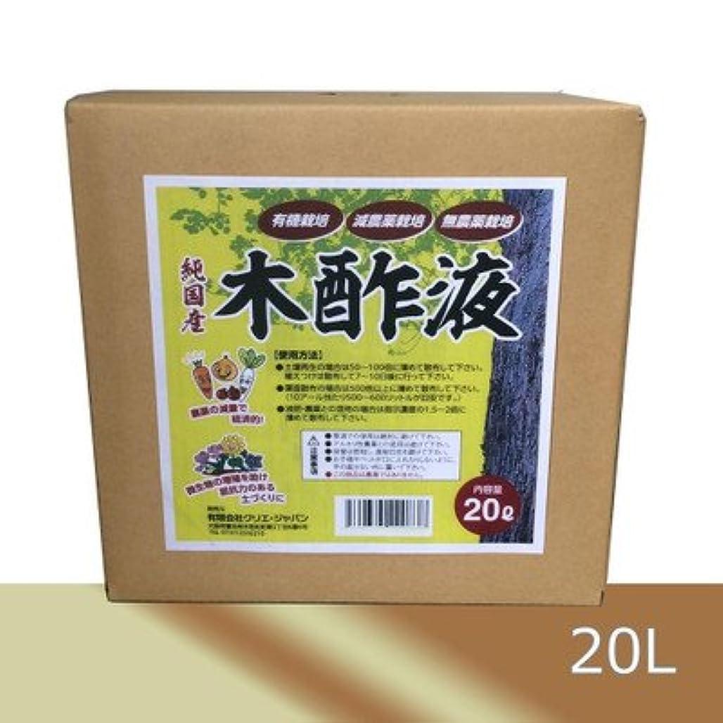 スキー冷ややかな受け入れる純国産 木酢液 20L