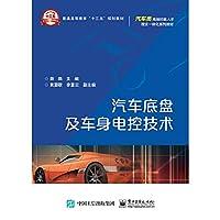 汽车底盘及车身电控技术