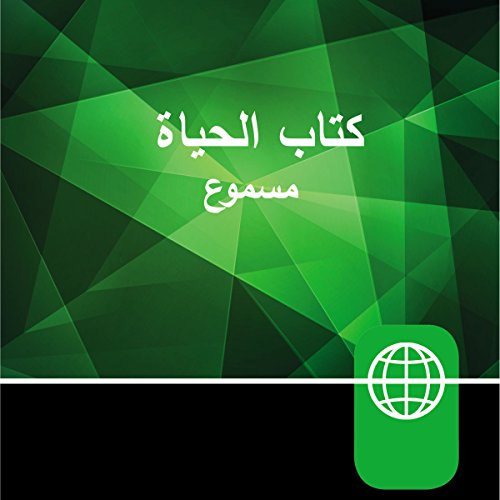 Holy Bible, New Arabic Version, Audio Download cover art