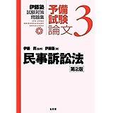 民事訴訟法 第2版 (伊藤塾試験対策問題集:予備試験論文 3)