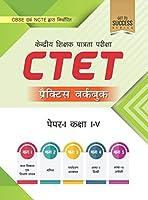 CTET Paper I-V Practice Workbook