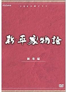 仲代達矢主演 大河ドラマ 新・平家物語 総集編 全2枚【NHKスクエア限定商品】