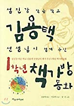 Kim Yong-taeks first grade backpack fairy tale (Korean Edition)