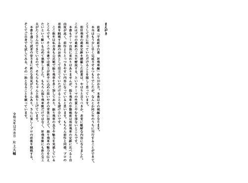 『令和新手白書 振り飛車編 (マイナビ将棋BOOKS)』の1枚目の画像