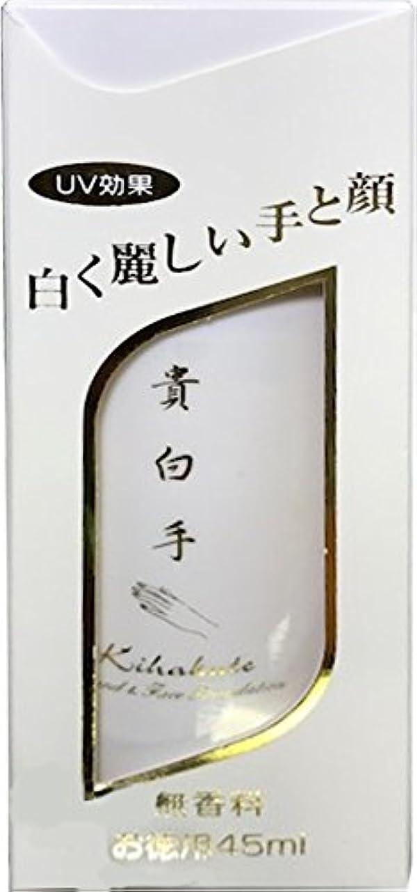 味付け特定のワーディアンケースローザ特殊化粧料 ファンデーション 貴白手 45ml