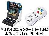 NEOGEO mini ネオジオ ミニ インターナショナル版 ゲーム機本体+コントローラー1個セット ホワイト 白