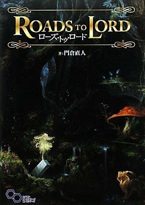 ローズ・トゥ・ロード (ログインテーブルトークRPGシリーズ)