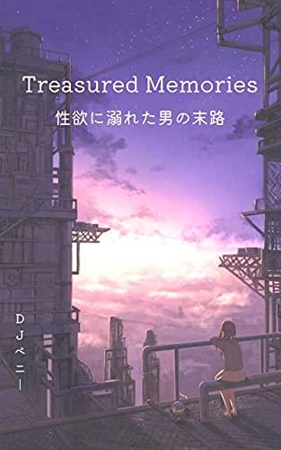 Treasured Memories: 性欲に溺れた男の末路
