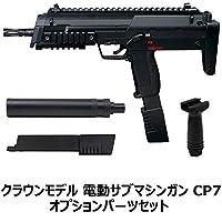 クラウンモデル CP7 10歳以上 電動サブマシンガン オプションフルセット BB弾付き