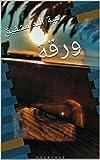ورقة (الرحلة إلى جيورجيا Book 140) (Arabic Edition)