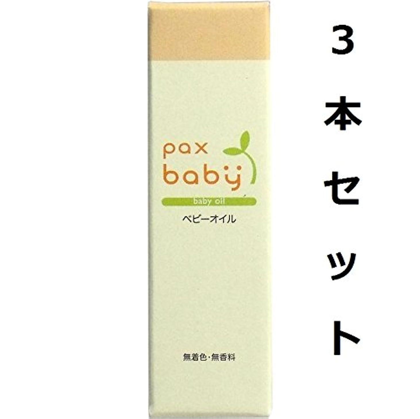 ヘアゴールドダイバーさらっとお肌になじみ、乾燥から守る植物性オイルです パックスベビー ベビーオイル 40mL 3本セット