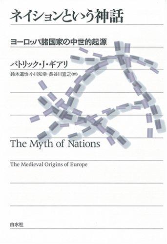 ネイションという神話―ヨーロッパ諸国家の中世的起源