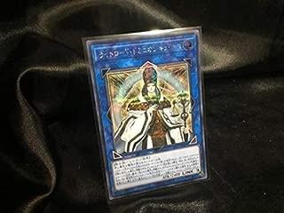 遊戯王 LVP1-JP011 ライトロード・ドミニオン キュリオス シークレット グッズ