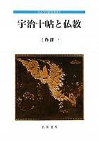 宇治十帖と仏教 (中古文学研究叢書)