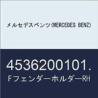 メルセデスベンツ(MERCEDES BENZ) FフェンダーホルダーRH 4536200101.