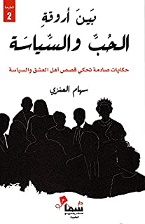 Between the corridors of love and politics: shocking stories that tell the stories of people of love and politics - بين أر...