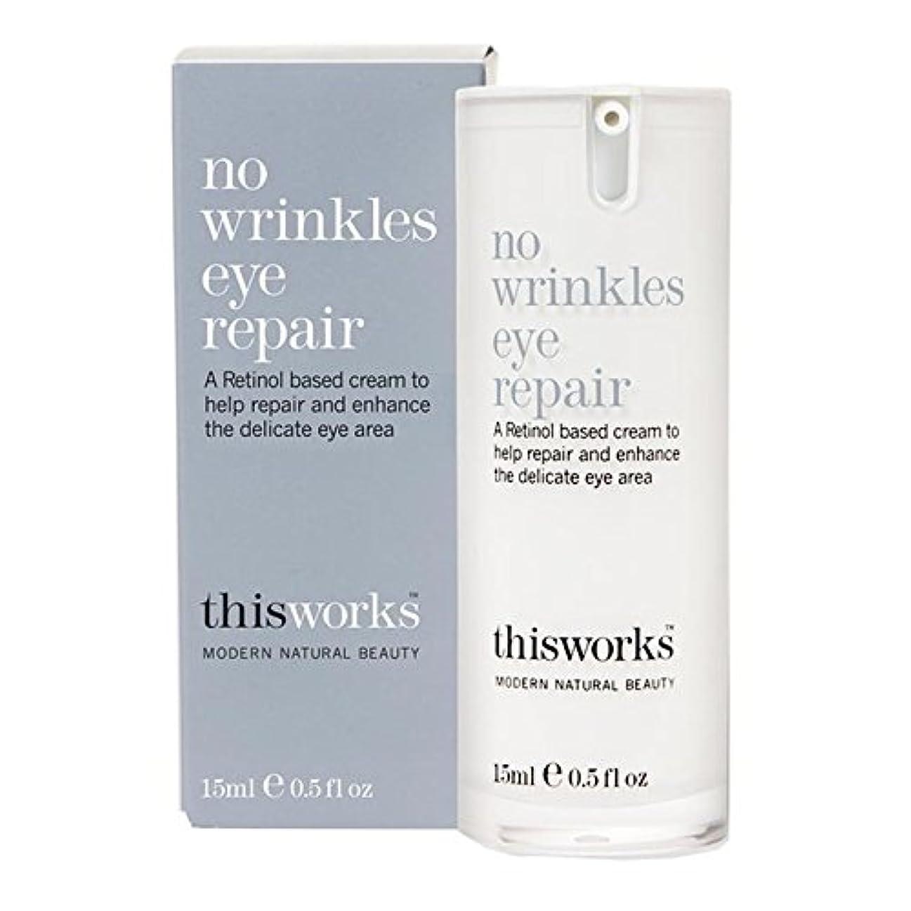 地元モネ先例This Works No Wrinkles Eye Repair 15ml - これは何のしわ、目の修理15ミリリットルを働きません [並行輸入品]