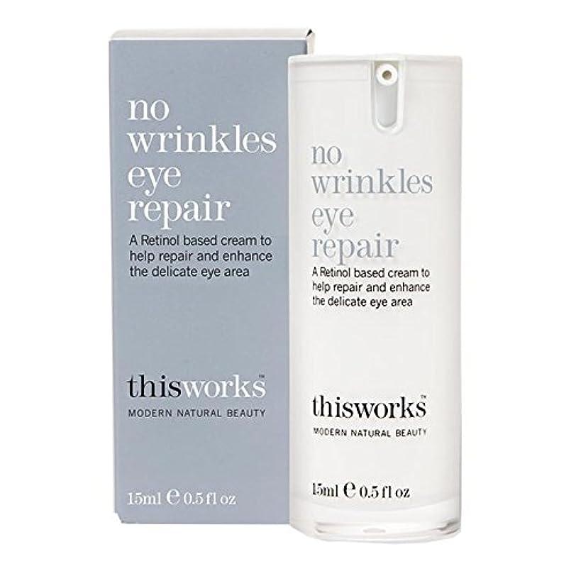 傷つきやすい一口一時停止This Works No Wrinkles Eye Repair 15ml - これは何のしわ、目の修理15ミリリットルを働きません [並行輸入品]
