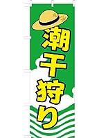 潮干狩り(緑) のぼり旗