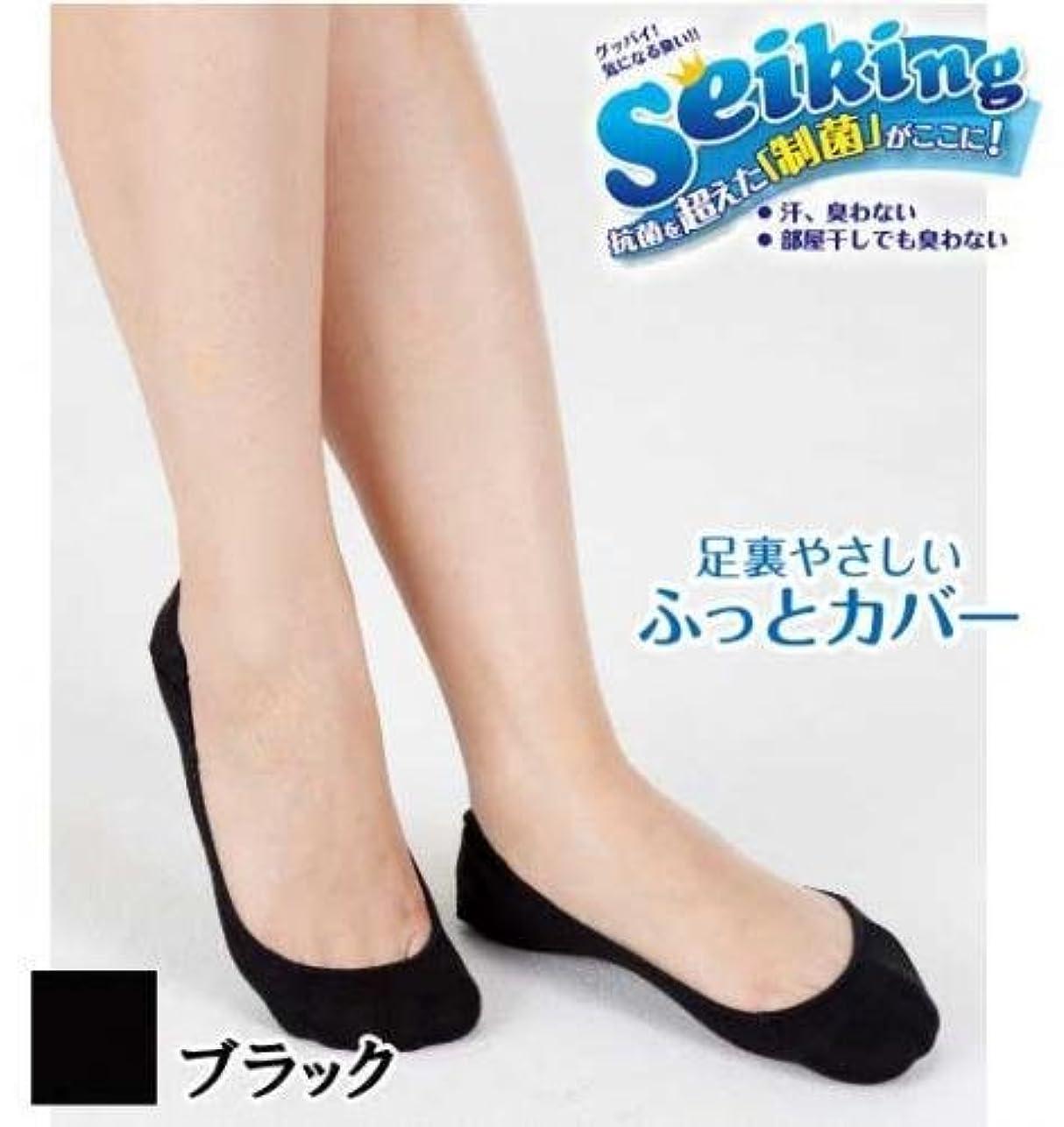 先生発明軸砂山靴下 SEIKING フットカバー 黒