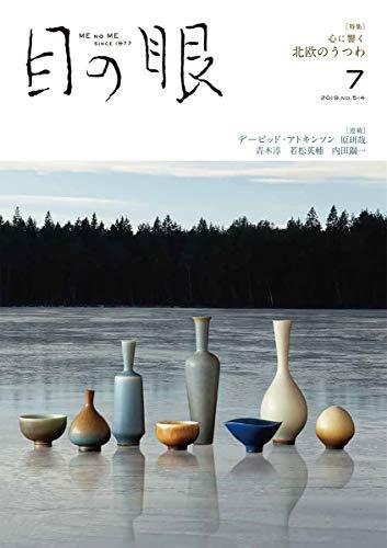 月刊目の眼 2019年7月号 (心に響く 北欧のうつわ)