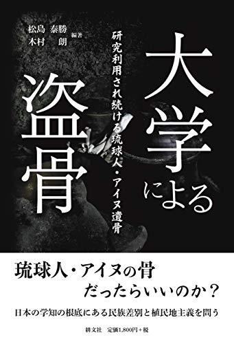 大学による盗骨: 研究利用され続ける琉球人・アイヌ遺骨