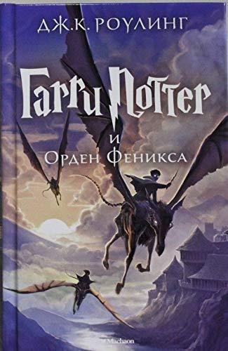 Harri Potter 5 i Orden Feniksa (Harry Potter Russian)
