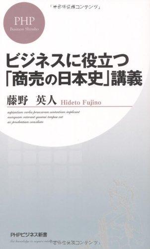 ビジネスに役立つ「商売の日本史」講義 (PHPビジネス新書)