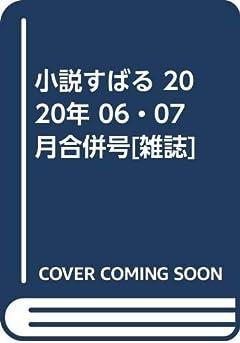 小説すばる 2020年 06・07月合併号[雑誌]