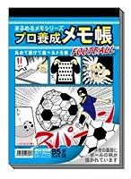 プロ養成メモ帳 (サッカーボール)