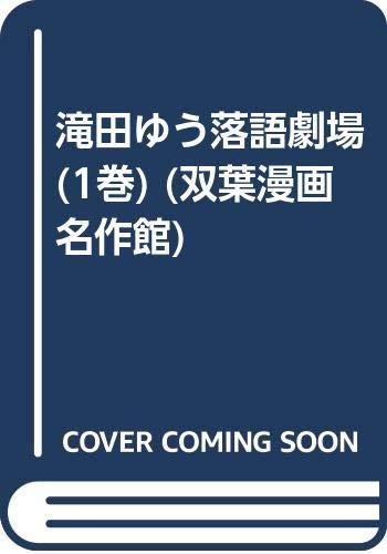 滝田ゆう落語劇場 (1巻) (双葉漫画名作館)の詳細を見る