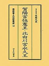 賀陽宮恒憲王・北白川宮永久王 (皇族軍人伝記集成)